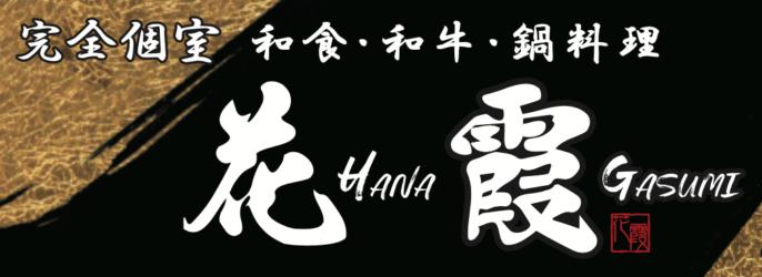 【公式HP】草加市の和食・和牛・鍋料理「花霞」